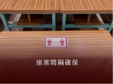 座席間隔確保