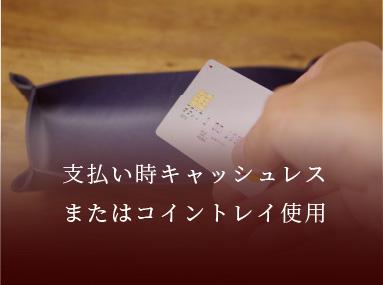 支払い時キャッシュレスまたはコイントレイ使用