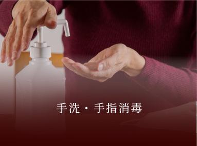 手洗・手指消毒